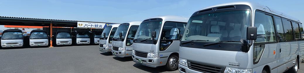 ハート観光 | 貸切バス・送迎バス|